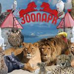 Зоопарк «Сказка»